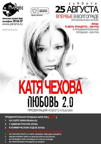 Волгоград / Клуб Пиранья / 25 августа / Афиша