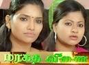 Maragatha Veenai 11-03-2016 Sun TV Tamil Serial