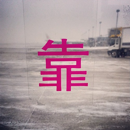 typography #kanji #漢字 #align #rely...