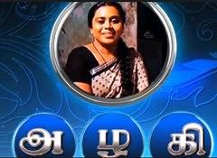 Azhagi - 03-02-2016 Sun TV Tamil Serial