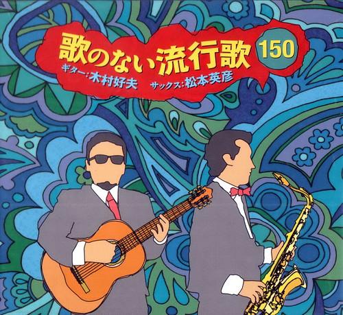 Yoshio Kimura & Hidehiko Matsumoto (1)