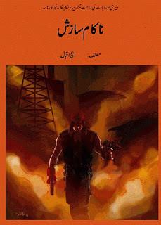 Nakam Sazish Novel By H Iqbal Free Download