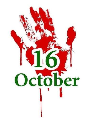 October 16th 2017 ئەوەی ئێوە فرۆشتتان نیشتمان و پیرۆزی میللەتێک بوو