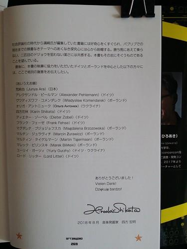 Eastechno - Hiroaki Shikata