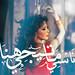 نانسي عجرم - ما تيجي هنا (BD Cover) Nancy Ajram - Ma Tiji Hna