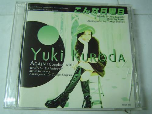 原裝絕版 1995年 Yuki Kuroda CD 原價 1260YEN 中古品