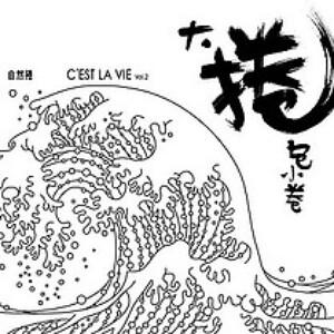 自然卷(Natural Q)-大卷包小卷(C'est La Vie vol.2)