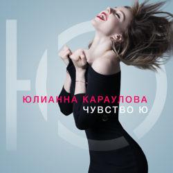Юлианна Караулова – «Чувство Ю»