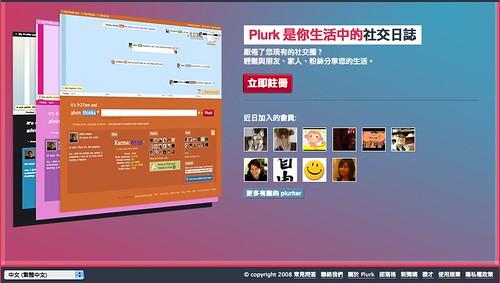 plurk繁體中文介面