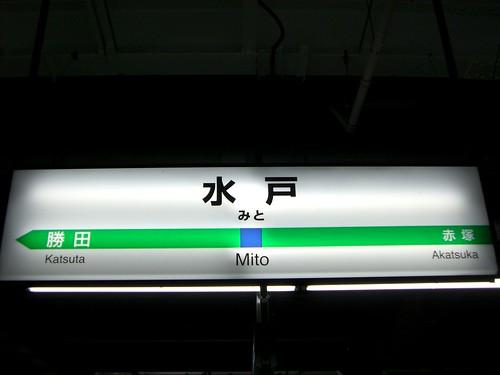 水戸駅/Mito station
