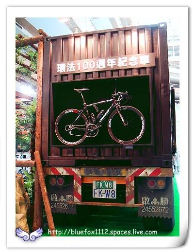 080719台灣運動暨休閒產業展02_捷安特環法100週年紀念車