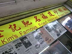 Kim's Famous Fried Hokkien Prawn Mee