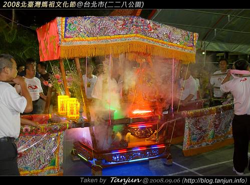 2008北臺灣媽祖文化節