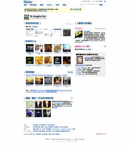 flickr新首頁