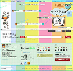 color MY LINE : one more...two more... (meg.dai) Tags: color design line theme css  lazymeg  plurk plurktheme  plurklayout