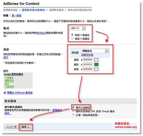 取得Google AdSense連結組廣告-3