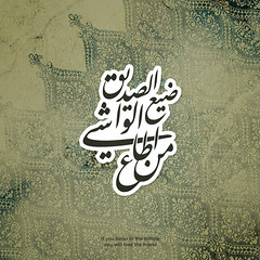 Telltale !! (abdull) Tags: typography friend arabic calligraphy farsi telltale kuwaitigraphicdesigner