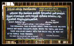 Nataraja Temple Tank Sign (Ceeyefaitch) Tags: india tamilnadu southindia chidambaram natarajatemple