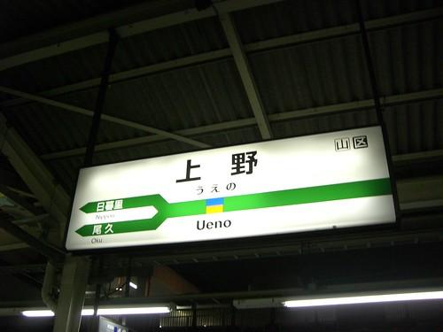 上野駅/Ueno station