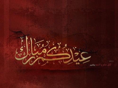 Eid_Mubarak_by_3ady