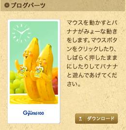[部落格小貼紙]香蕉時鐘Gyutto100