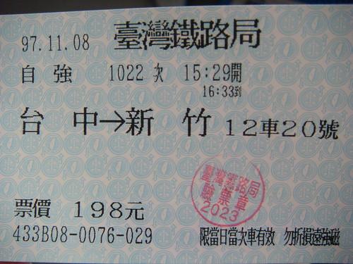 前一天的火車票 by you.