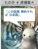 7 この話題解約すれば日本語
