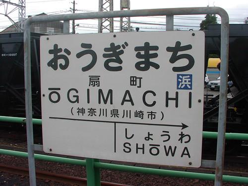 扇町駅/Ogimachi station