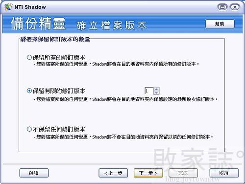 NTI Shadow 支援檔案版本備份、還原