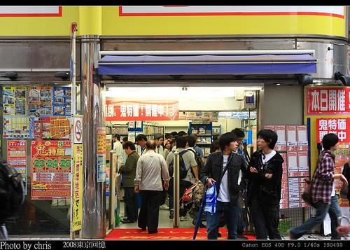 2008_tokyo_0245
