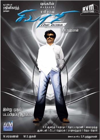 sivaji-movie-poster1