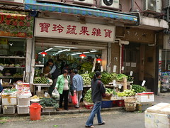 Hong Kong () - Wan Chai ()  Bowrington Road ()  Vegetable Shop (Hansen's Hikes) Tags: shop shopping hongkong michael market hiking sightseeing vegetable hong kong  hansen wanchai  michaelhansen hansenshikes