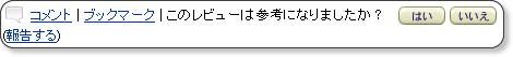 Amazon.co.jpのカスタマーレビューにコメント欄とパーマリンク