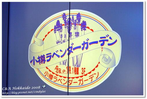 Hokkaido_0982