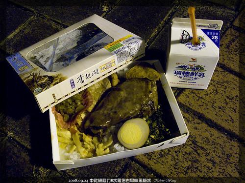 001_中社練腳力&水龜伯古早味黑糖冰_20080924.jpg