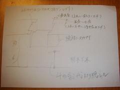 beam & Hijiki joiner [桁の面腰仕口と肘木の相欠きの仕口]-3