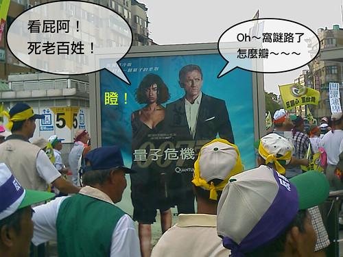 台灣人好多好恐怖