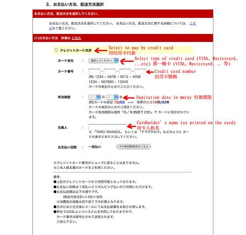 Yanagiya Order Step 5