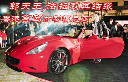 Hong Kong Superstar In Naza Motor