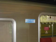 IMG_1535 (Wallslide) Tags: japan subway blueline random yokohama shonandai