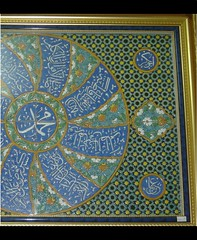 Art - Ceramic Board - Algeria (intasko) Tags: art ceramic algeria poem board muslim islam picture craft arab arabe ottoman algerie tableau medea islamic cramique ceramique madi arabesque artisanat dini calligraphie osmanl mohamedia musulmane ottomanstyle albusayri ouldramoul dkmsa safarbati