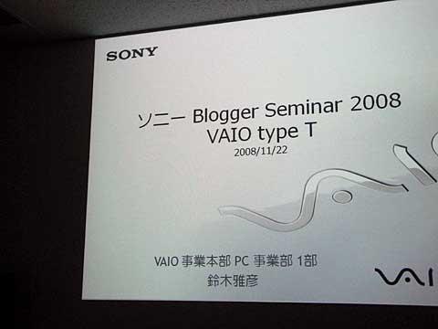 Sony VAIO Seminar 02
