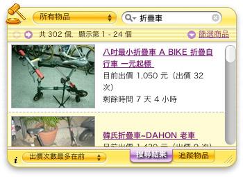 Yahoo! 奇摩拍賣 Dashboard Widget 0.2a4 - 搜尋結果