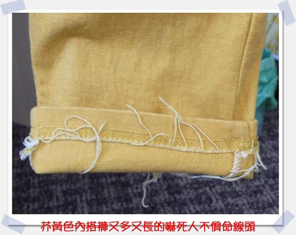 黃色內搭褲線頭.jpg