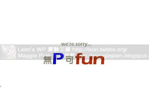 funp_error-01.jpg