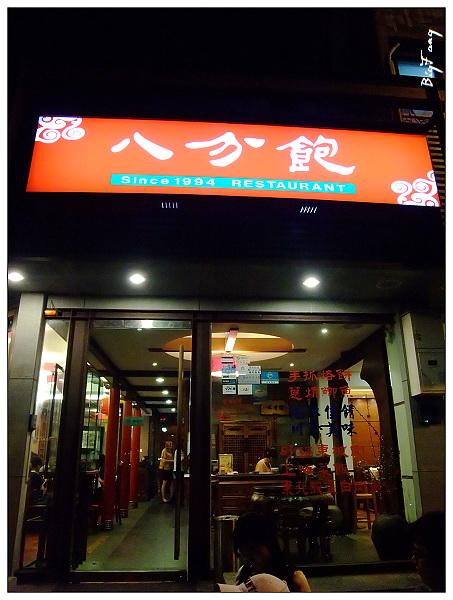 [台中] 八分飽餐廳@ 實惠好吃的川菜和上海菜@ 樂活的大方 ...