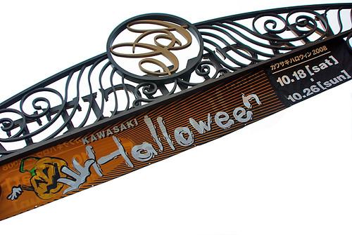 Kawasaki Halloween gate 2008