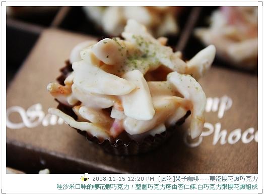 試吃東港櫻花蝦巧克力 (9)