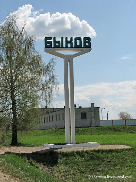 bykhov_46
