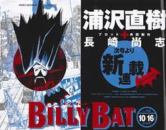 081011(2) - 漫畫家浦澤直樹的全新作品是充滿美漫英雄風格的『BILLY BAT』,而且將轉移到其他雜誌展開連載